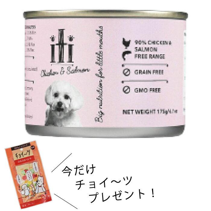 iti イティ ウェットドッグフード チキン&サーモン缶 175g 【おまけプレゼント】