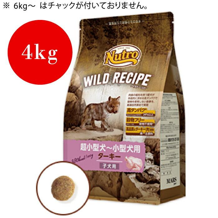 ニュートロ ワイルド レシピ 超小型犬~小型犬用 子犬用 ターキー 4kg ≪4902397850670≫
