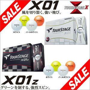 【有賀園ゴルフ】【在庫限りの激安】ブリヂストン ツアーステージ X-01 シリーズ ボール 1ダース(12球入り) (ゴルフ用品/golf/ボール/ブリジストン ゴルフボール/通販/楽天)【あす楽対応】