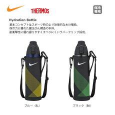 ナイキサーモス保冷用ハイドレーションボトル1.5LFFC1501FN
