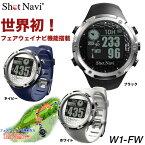 ショットナビ 腕時計型GPSゴルフナビ W1-FW 【あす楽対応】 【ポイント10倍(11/27 9:59まで)】 [有賀園ゴルフ]