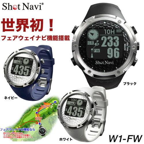 ショットナビ 腕時計型GPSゴルフナビ W1-FW [...