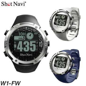 ショットナビ 腕時計型GPSゴルフナビ W1-FW * 【ポイント10倍(8/27 9:59まで)】 [有賀園ゴルフ]