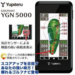 【期間限定全品ポイント10倍!】【2015年モデル】ユピテル Yupiteru GOLF GPSゴルフナビ YGN5000 (ゴルフ 用品/golf/ラウンド用品・小物/GPSゴルフナビ/楽天)【あす楽対応】P15Aug15