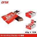 DNS Bar-X バーエックス チョコレート風味 45g×12本 【ポイント10倍(5/27 9:59まで)】 [有賀園ゴルフ]