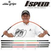 エリートグリップ ゴルフスイングトレーニングツール 1SPEED (ワンスピード) TT1-01 【あす楽対応】 [有賀園ゴルフ]