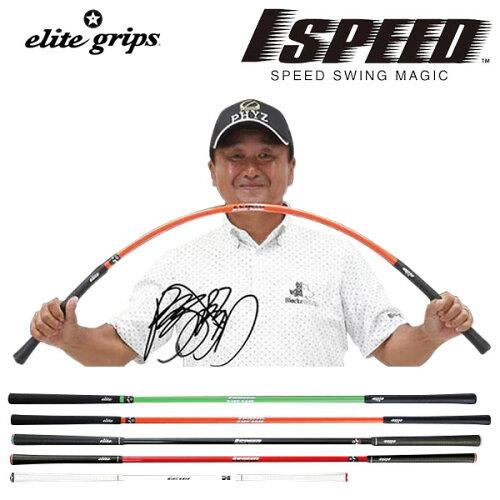 エリートグリップ ゴルフスイングトレーニングツール 1SPEED (ワンスピード) TT1-01 【あす...