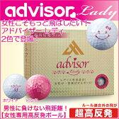 アドバイザー レディ 女性用超高反発ボール 1ダース(12球入り) [ルール不適合] 【あす楽対応】 [有賀園ゴルフ]