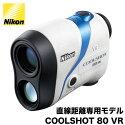 ニコン携帯型レーザー距離計COOLSHOT80VR