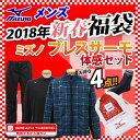 豪華4点セット ミズノ メンズ 2018年新春福袋 【あす楽...
