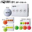 [送料無料] 本間ゴルフ D1 ゴルフボール 3ダースセット(12球入り×3箱)[2019年モデル] 【あす楽対応】 [有賀園ゴルフ]