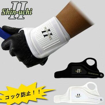 コック防止アイテム Shin-uchi2 (SD-212) 【あす楽対応】 [有賀園ゴルフ]