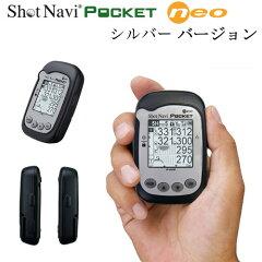 【有賀園ゴルフ】パー72 ショットナビポケット NEO シルバーカラーバージョン 【ShotNavi POCKET Neo Silver color ver.】【あす楽対応】【送料無料】(ゴルフ用品/golf/小物/楽天/通販)