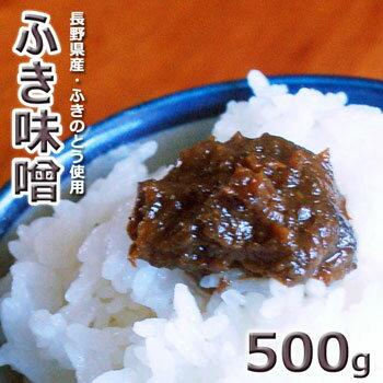 今年の長野県産フキノトウで作りました。ふき味噌500g★ネコポス便