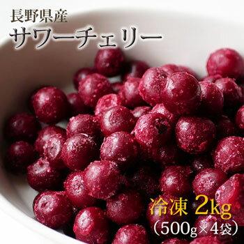フルーツ・果物, さくらんぼ 2kg500g4