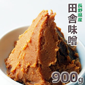 長野県産10割麹の田舎味噌900g(こし)★ネコポス便