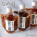 長野県のえのき茸使用3種のなめ茸3パック★ネコポス便 送料込