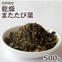 【夏のまたたびの葉を乾燥させました!】長野県産乾燥またたび葉500g★東北〜関西のみ送料無料★
