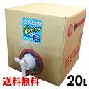 【20Lボックスを2個ご購入で次亜塩素酸水4L+スプレーボト...