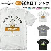 誕生日バースデイbirthdayTシャツレディースメンズキッズ半袖名入れ名前プレゼントギフト大人子供おしゃれブラックホワイトグレーコットンアイスクリームソフトクリームスイーツ
