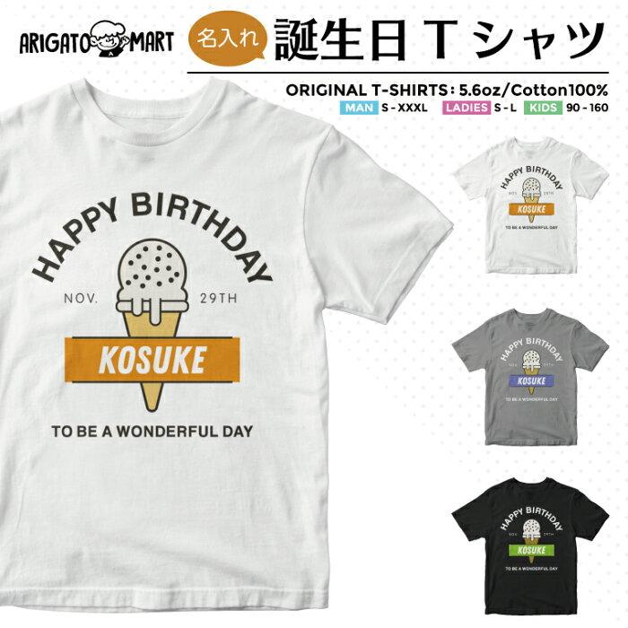 誕生日 バースデイ birthday Tシャツ レディース メンズ キッズ 半袖 名入れ 名前 プレゼント ギフト 大人 子供 おしゃれ ブラック ホワイト グレー コットン アイスクリーム ソフトクリーム スイーツ