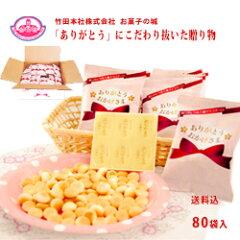 送料無料、国産原料にこだわった安心・安全でプレミアムなお菓子です。敬老の日のプレゼントや...