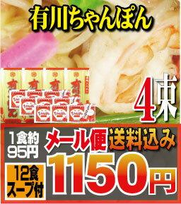 【メール便】稀少!ちゃんぽん麺では見たことのない乾麺。【創業55年】自宅で作れる長崎ちゃん...