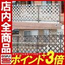 目隠しプララティス PLM-830 ホワイト・ダークブラウン【6枚セッ...