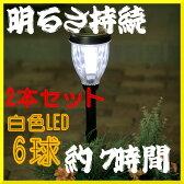 【2本セット】配線不要なパルス式ソーラーライト GSL-P6W【アイリスオーヤマ】[LED/ガーデンライト/ガーデンソーラーライト/屋外/庭/玄関] P01Jul16
