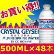 【送料無料】(500mL×48本)クリスタルガイザー【CRYSTAL GEYSER】【D】[水/ミネラルウォーター/水分補給/日用品/セット/まとめ買い]【RCP】【楽フェス_ポイント2倍】