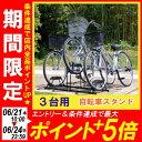 【楽天カード&アプリ利用でポイント+3倍】自転車3台収納用 自転車スタ...