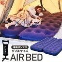 エアーベッド ダブルサイズ ABD-2N エアベッド 空気ベッド 簡易ベッド 緊急 非常 レジャーベッド おすす...