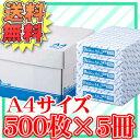 コピー用紙 A4 2500枚(500枚×5冊)NEWホワイト...