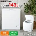 【450円クーポン】 冷凍庫 142L ICSD-14A-W...