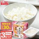 発芽玄米ごはん150g×3P 低温製法米のおいしいごはん 玄...