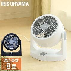 サーキュレーター 静音 8畳 PCF-HD15N サーキュレーター アイリスオーヤマ 扇風機 静音 サーキュ 静音タイプ 送風 冷風 空気循環 節電 ファン 空気 おしゃれ シンプル 夏 一人暮らし パワフル 空気循環 年中 安全 ホワイト ブラック アイリス 1年保証
