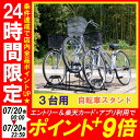 【20日限定★ポイント最大+9倍】自転車3台収納用 自転車スタンド B...