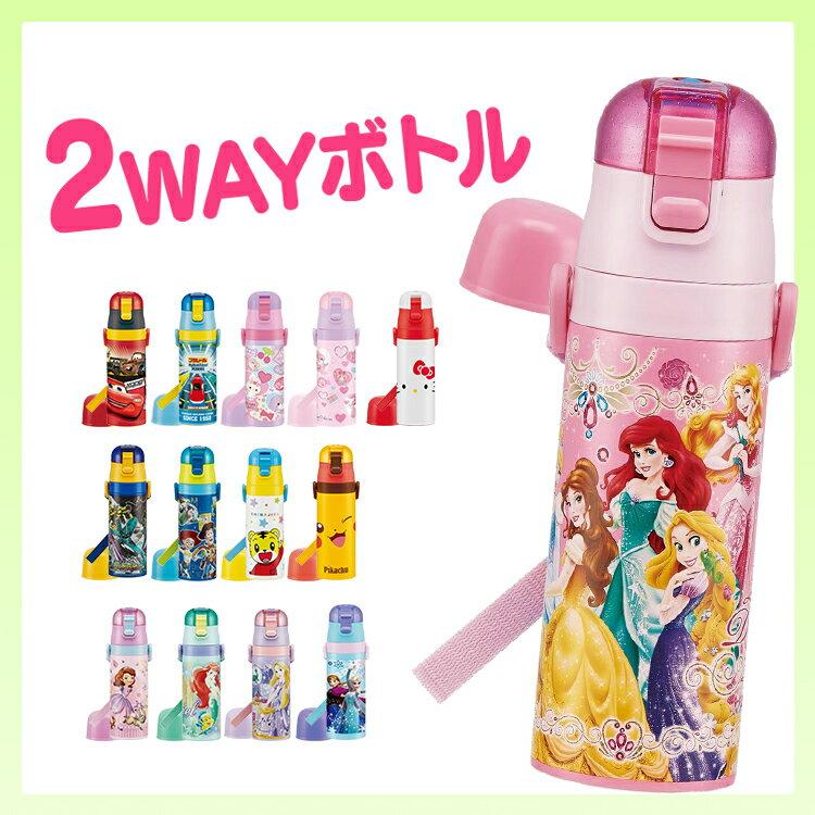 水筒・コップ, 子供用水筒・マグボトル 2WAY SKDC4 2WAY DSK