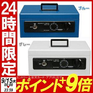 アイリスオーヤマ 手提げ金庫 SBX-A5
