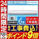 エアコン 6畳 【設置工事費込み】 IRA-2201R送料無料 2.2...