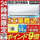 【設置工事費込み】ルームエアコン 4.0kW(スタンダードシリーズ) ...