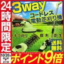 【芝刈り機 電動】充電式2Way芝刈り機 【コードレス 2W...