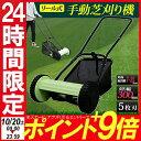 手動式芝刈り機 MLM-300送料無料 芝刈り機 芝刈機 手...