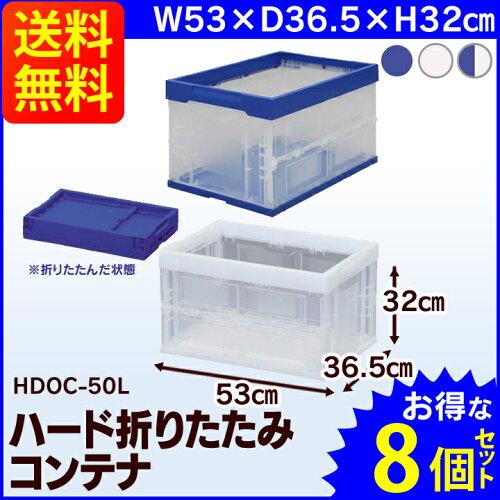 コンテナハード折りたたみコンテナ 50L HDOC-50Lブルー・クリア・ダークブルー/クリ...