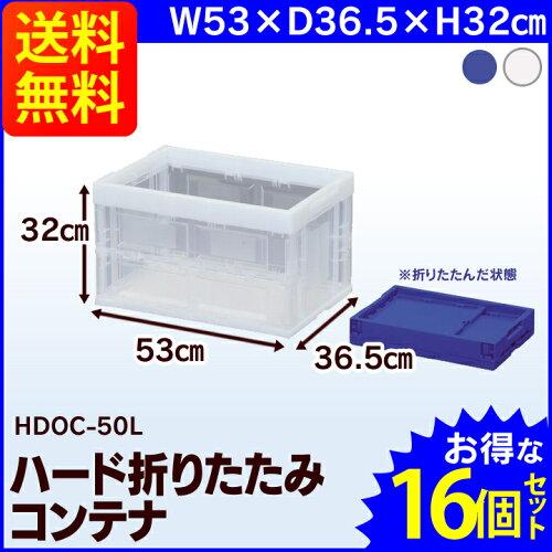 コンテナボックス 折りたたみコンテナ ハード折リたたみコンテナHDOC-50L ブルー・...