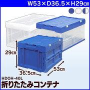 折りたたみ コンテナ ブルー・クリア・ダークブルー ボックス プラスチック アイリスオーヤマ