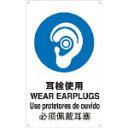 【TRUSCO】JIS規格安全標識耳栓着用T802621【TN】【TC】【トラスコ/標示板】