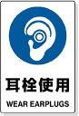 TRUSCOJIS規格標識耳栓使用mmエコユニボードT802621UTRUSCO安全用品U環境安全用品標識・標示安全標識【TN】【TC】