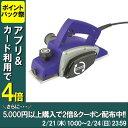 電気カンナ REP-600送料無料 電気かんな 替刃式 電動...