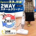 【あす楽対応】2WAYスチームクリーナー STP-202W・...
